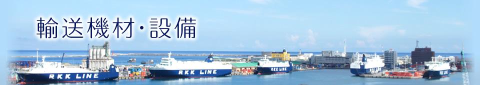 九州輸送サービス輸送機材・設備